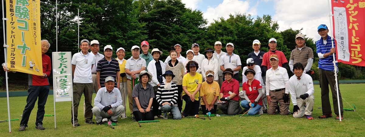 東京八王子バードゴルフ協会