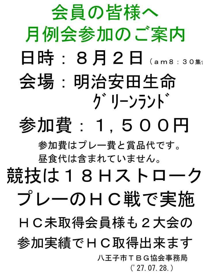 8-2(日)月例会参加の案内