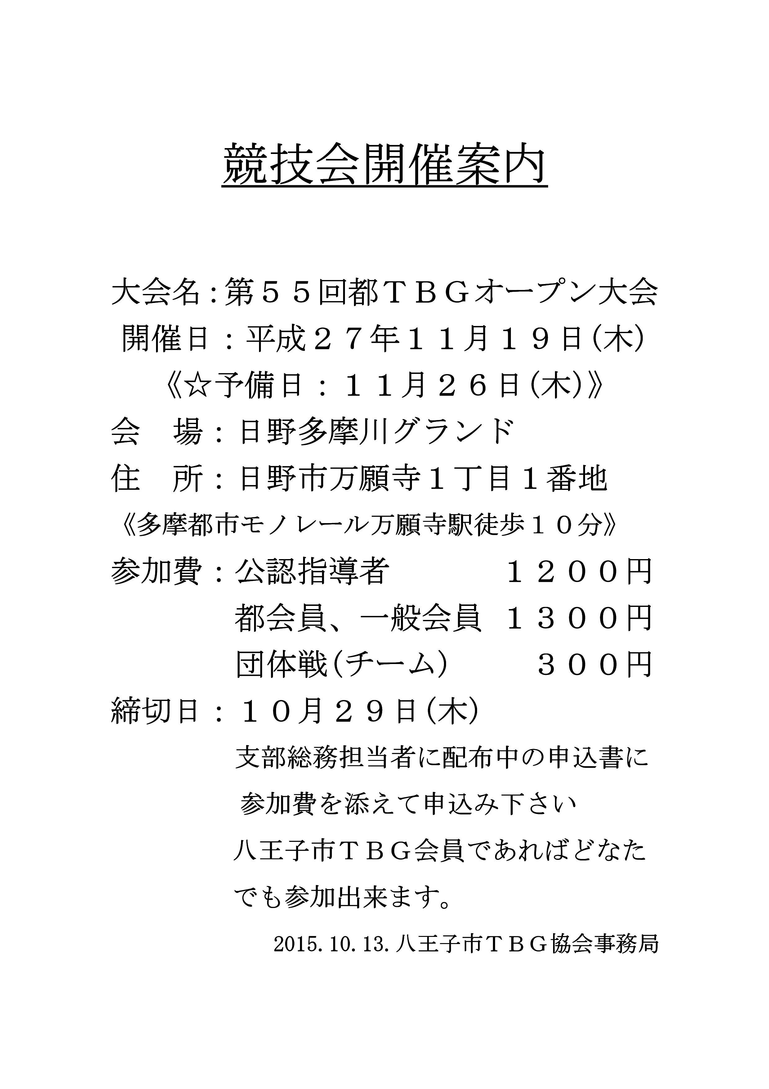 第55回都TBGオープン大会の御案内(11月19日開催)