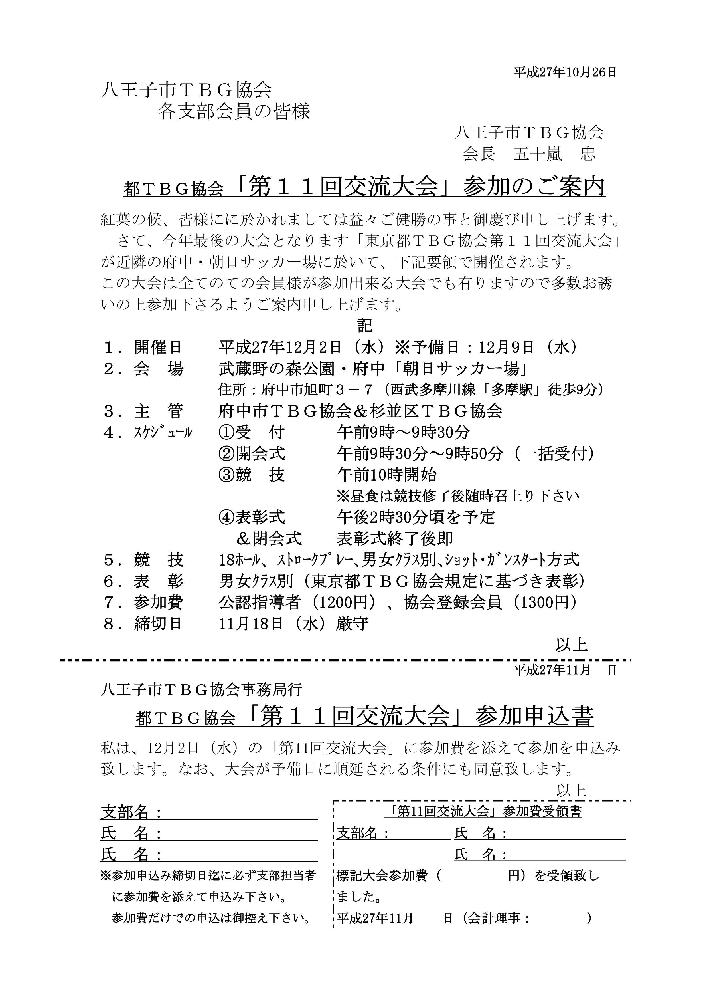 東京都TBG協会「第11回交流大会」の参加者募集案内
