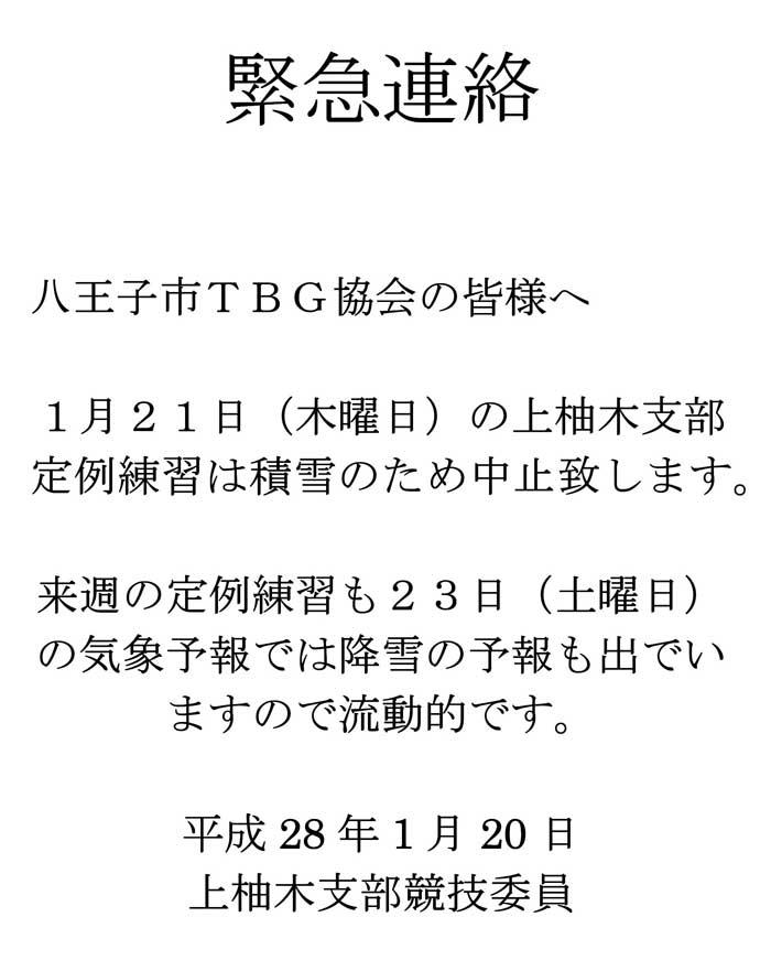 0121INFO-Kamiyugi