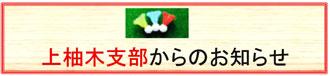 Kamiyugi-Info
