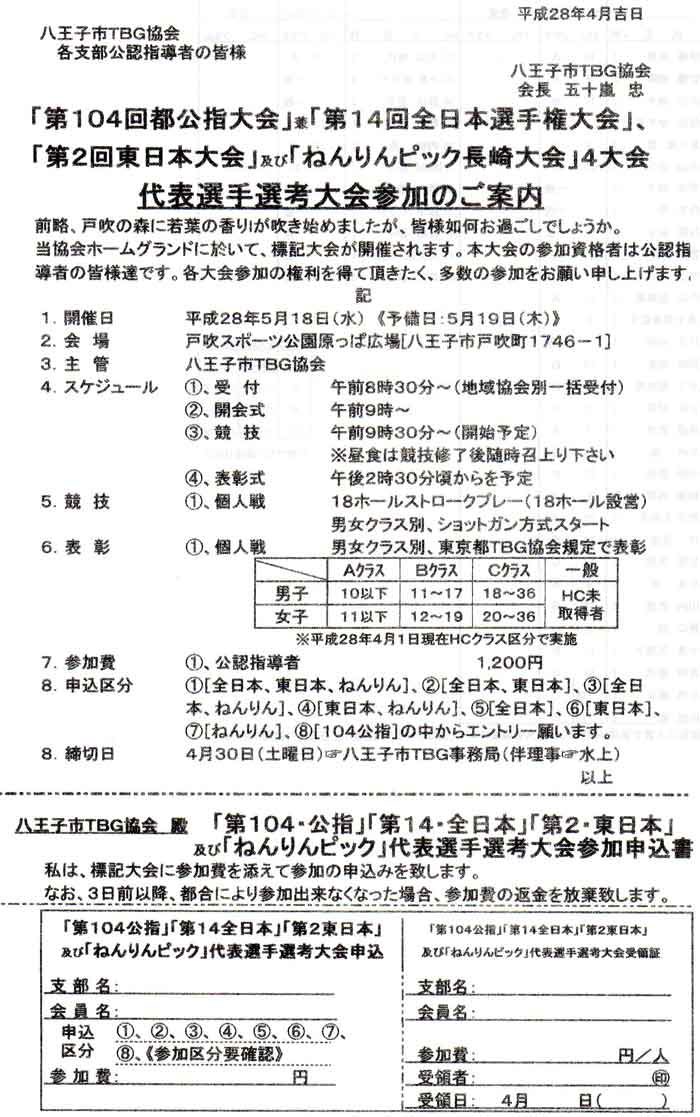 104thKoushi-Comp-Info
