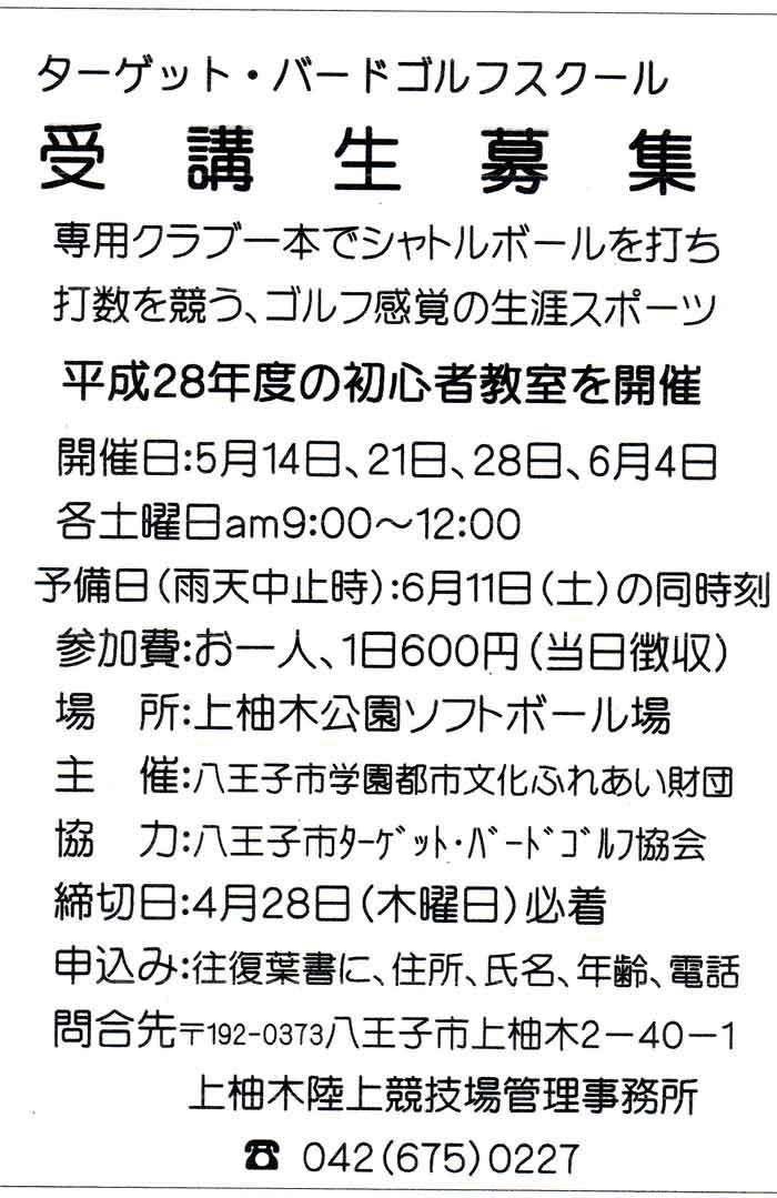 TBG-School-Info