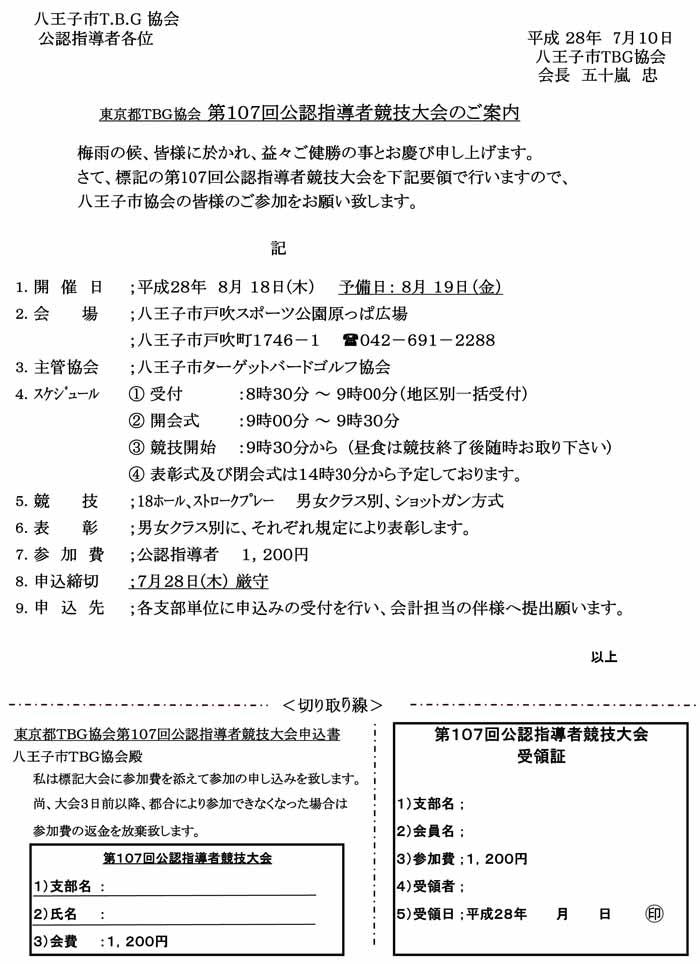 107th-Tobuki-KoushiComp-INF