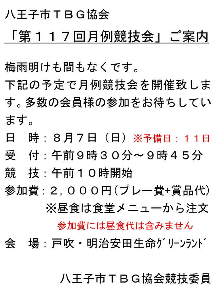 117th-Hachi-GT-info