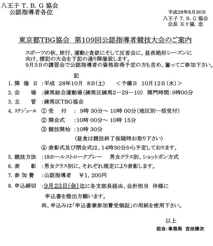 第109回公認指導者競技大会開催案内(八王子市協会配布)
