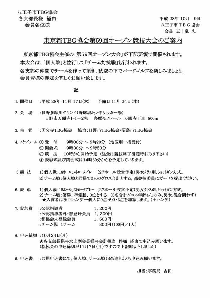 59th-tokyoopen-info