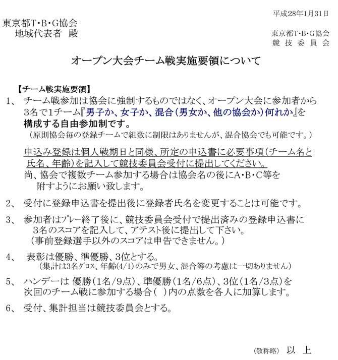 59th-tokyoopenteam-info