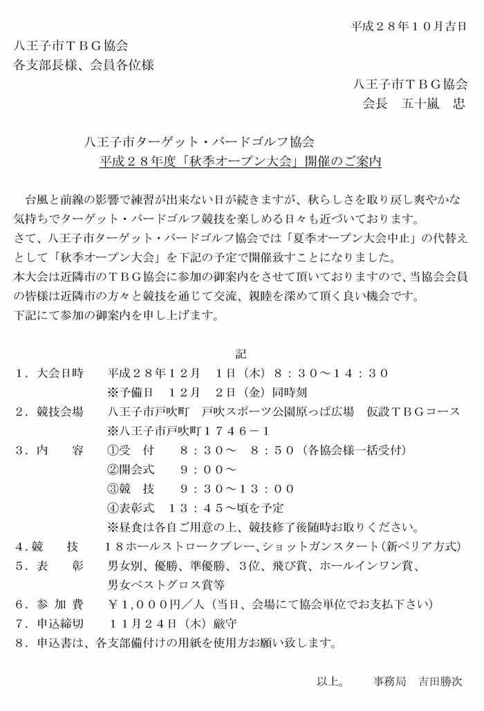 h28-autumopen-info
