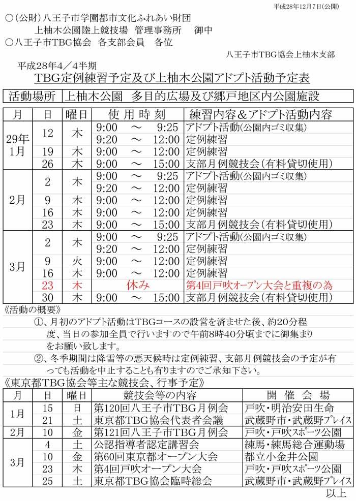 h28kamiyugi-schedule