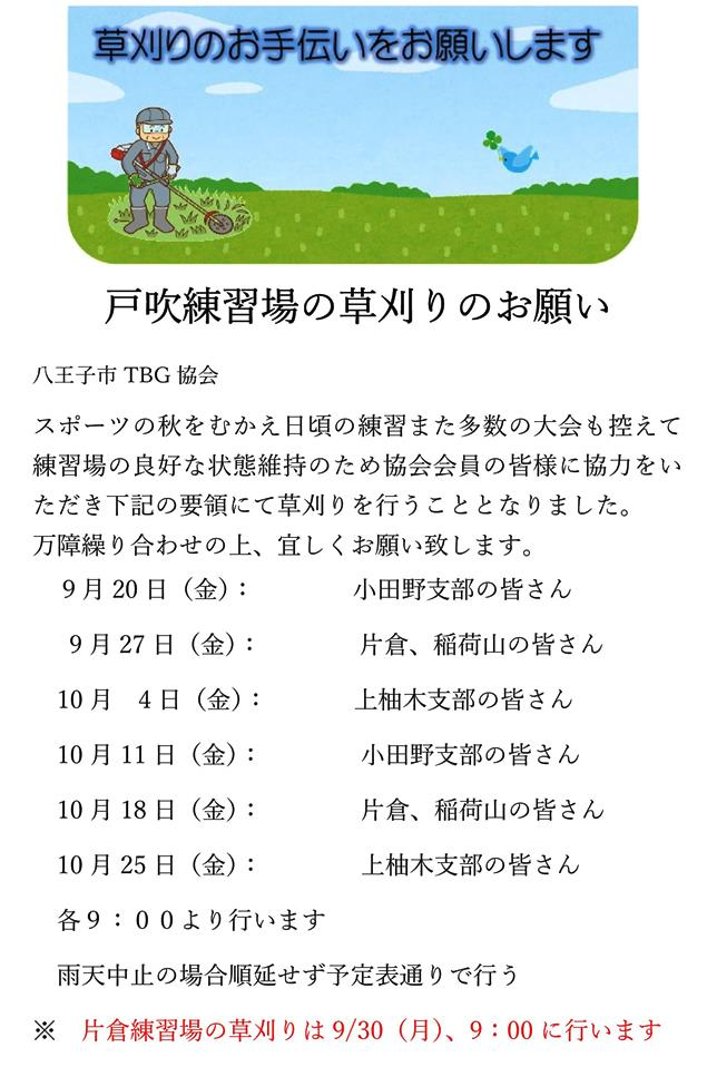 戸吹練習場の草刈り予定表(修正版)